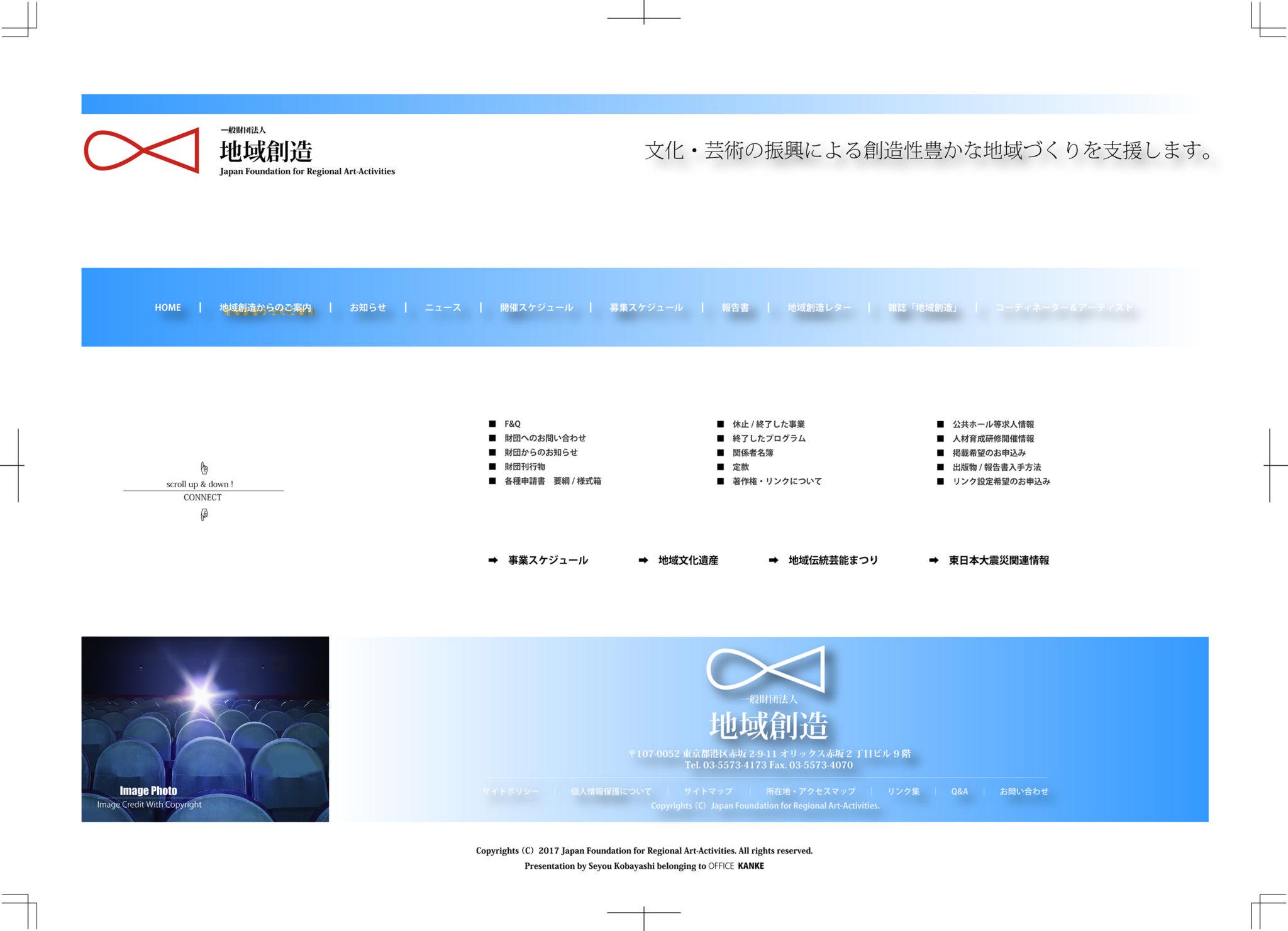 058_ホームページ:D案(トップページ:オープ